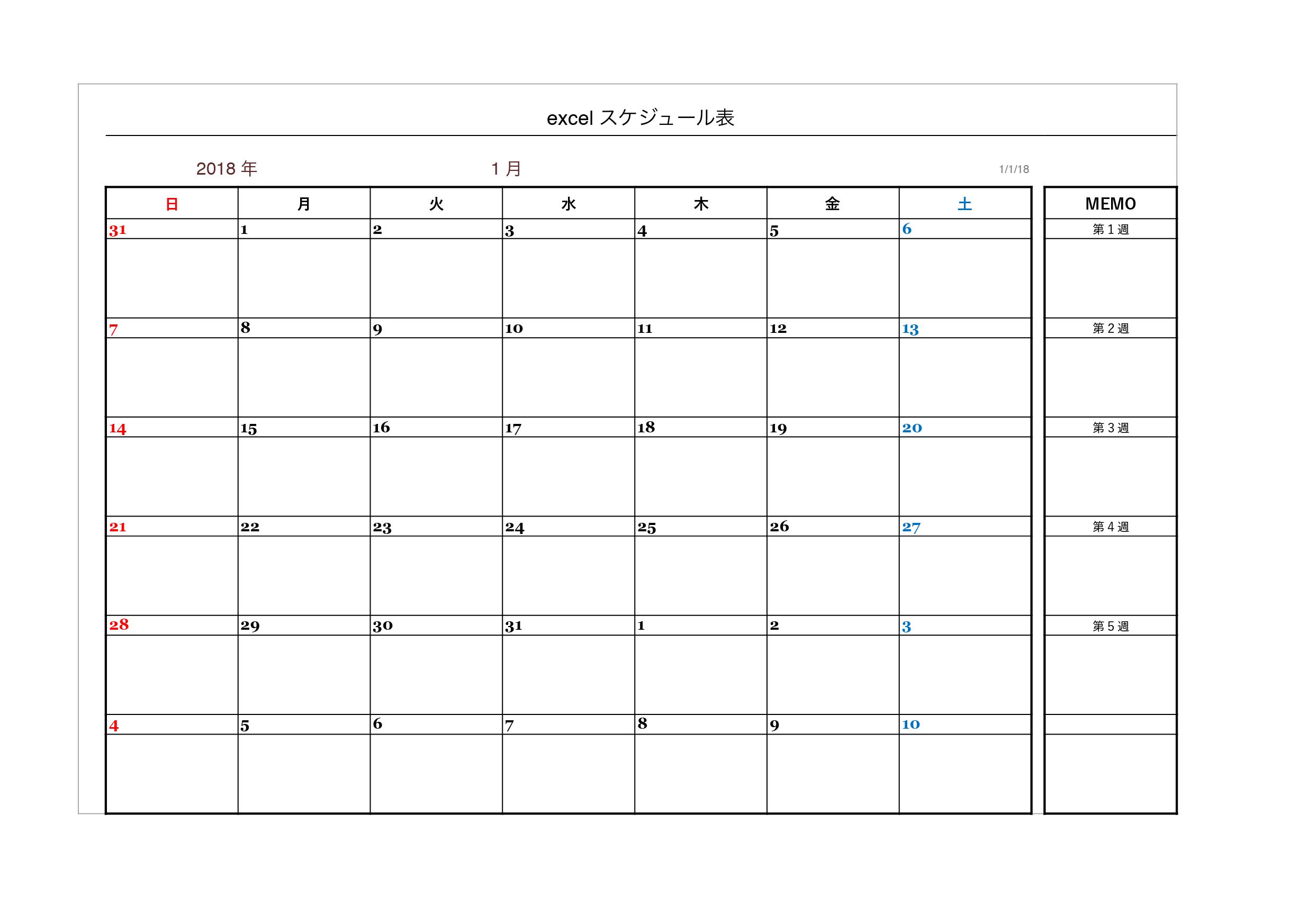 メモ付きの月間スケジュール表テンプレート(エクセル・ナンバーズ)