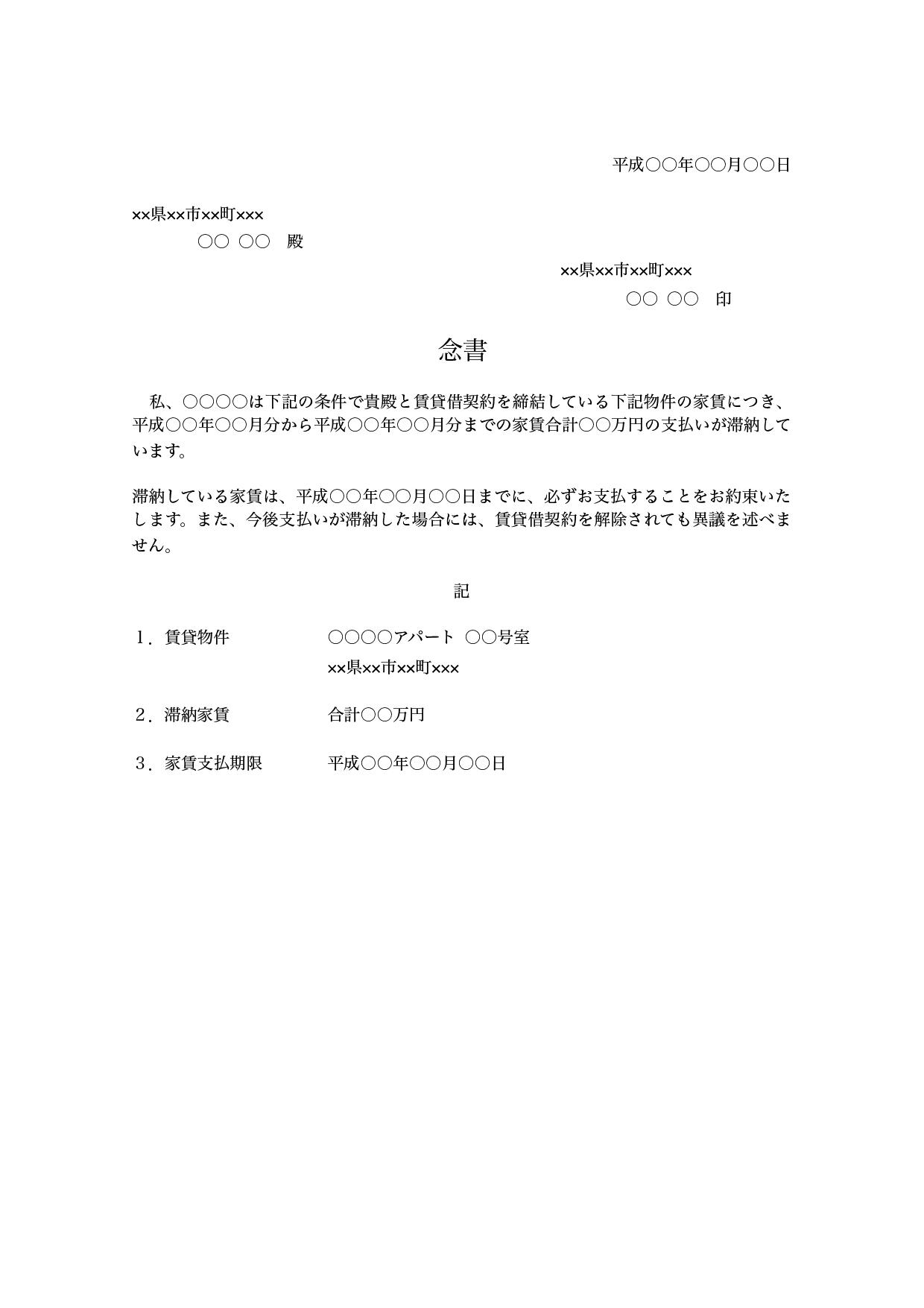 念書 テンプレート(ワード・ページズ)