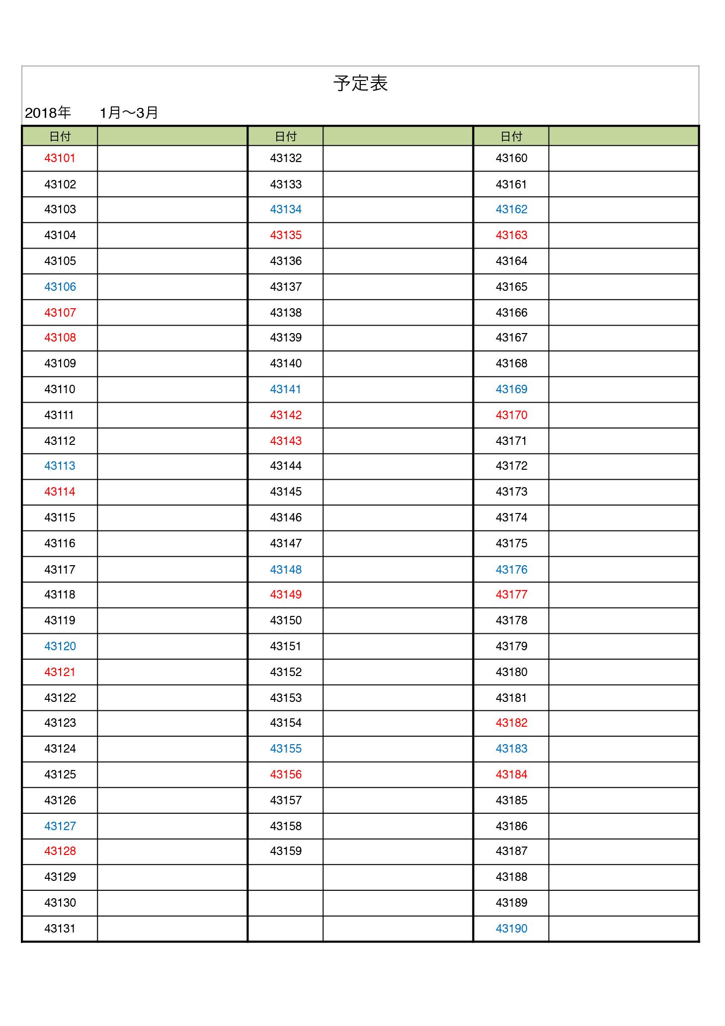 3ヶ月間のスケジュールが書き込める予定表テンプレート(エクセル・ナンバーズ)