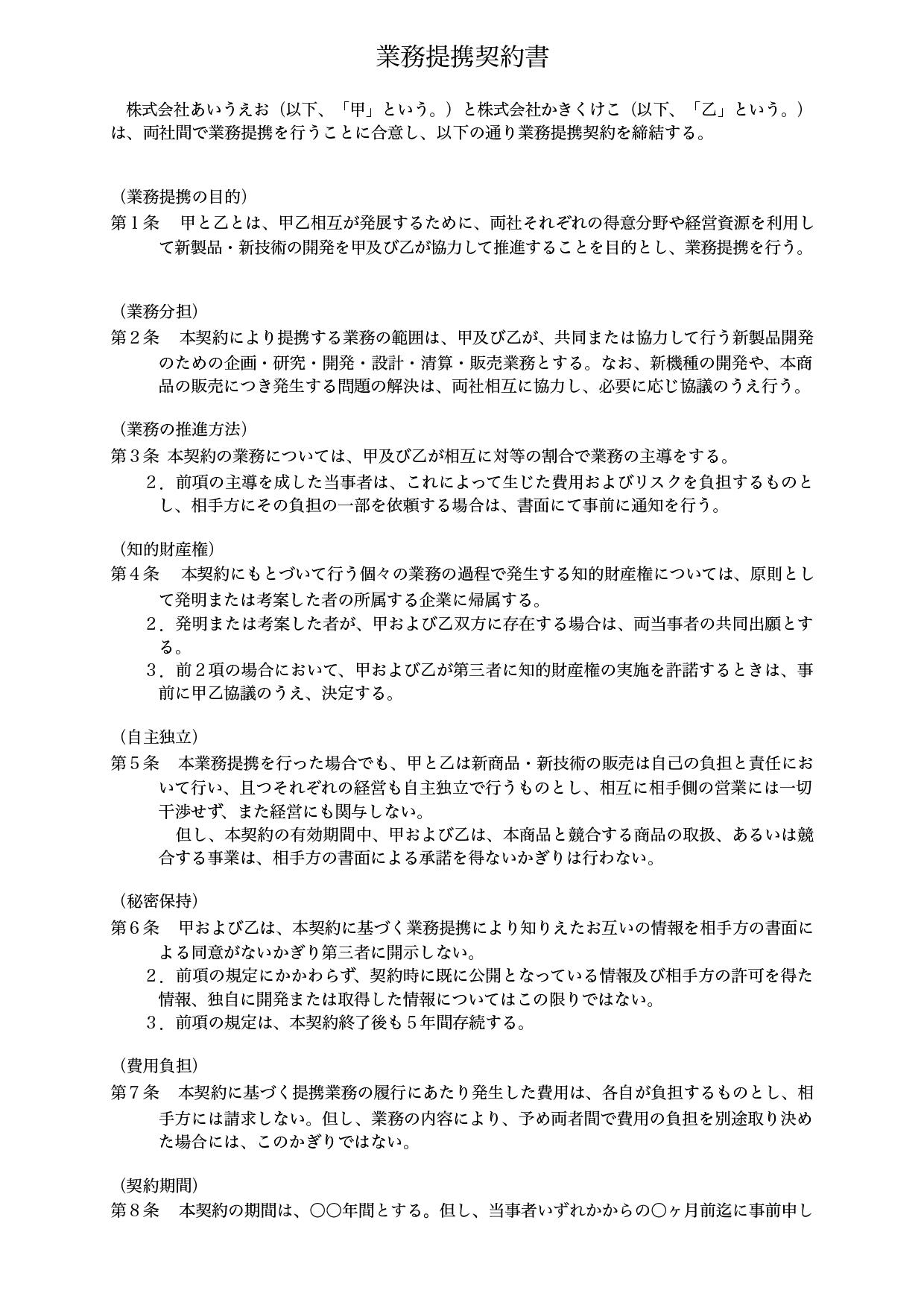 業務提携契約書の雛形テンプレート『多業種に使える』(ワード・ページズ)