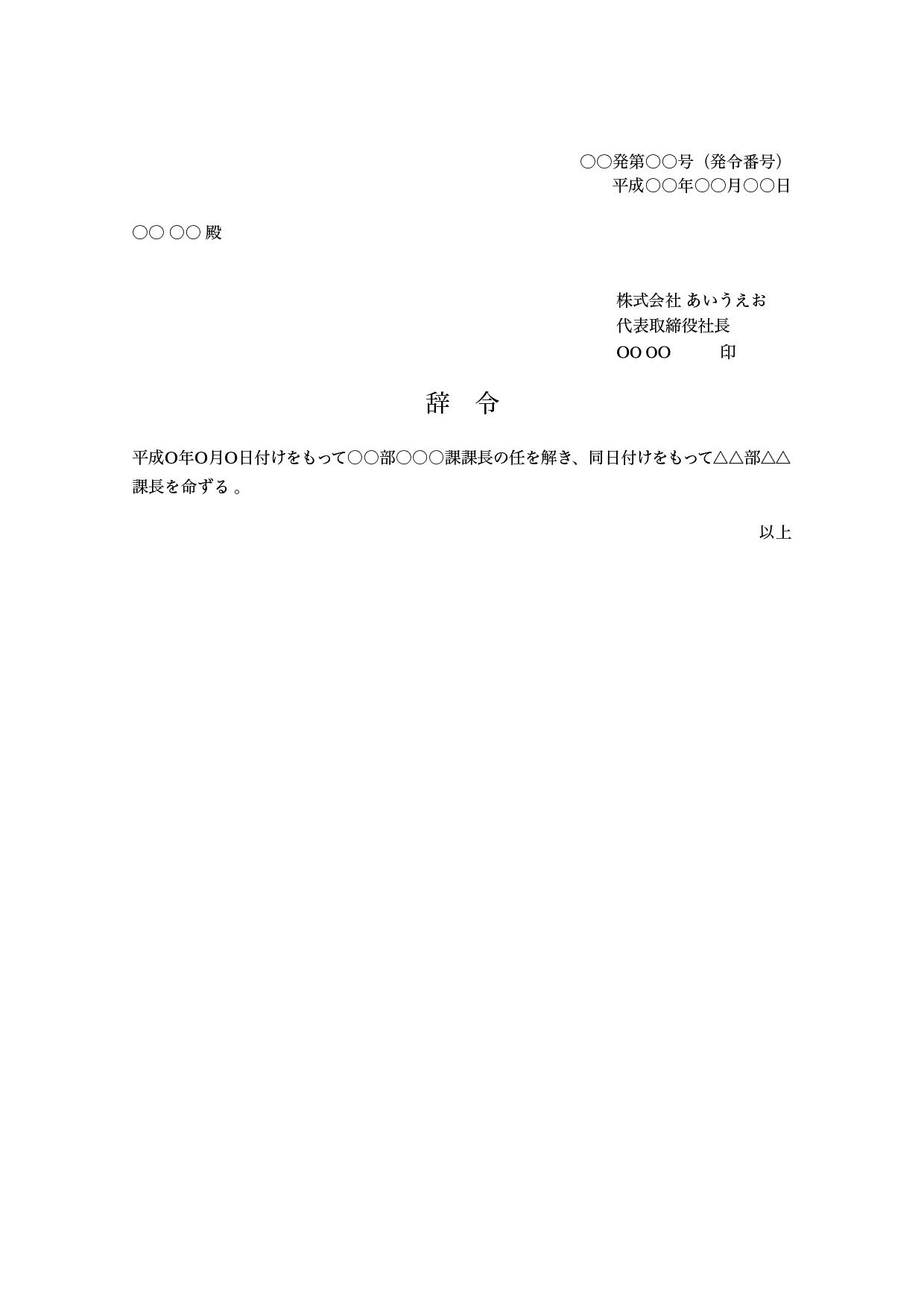 辞令の書式テンプレート『交付・発令』(ワード・ページズ)