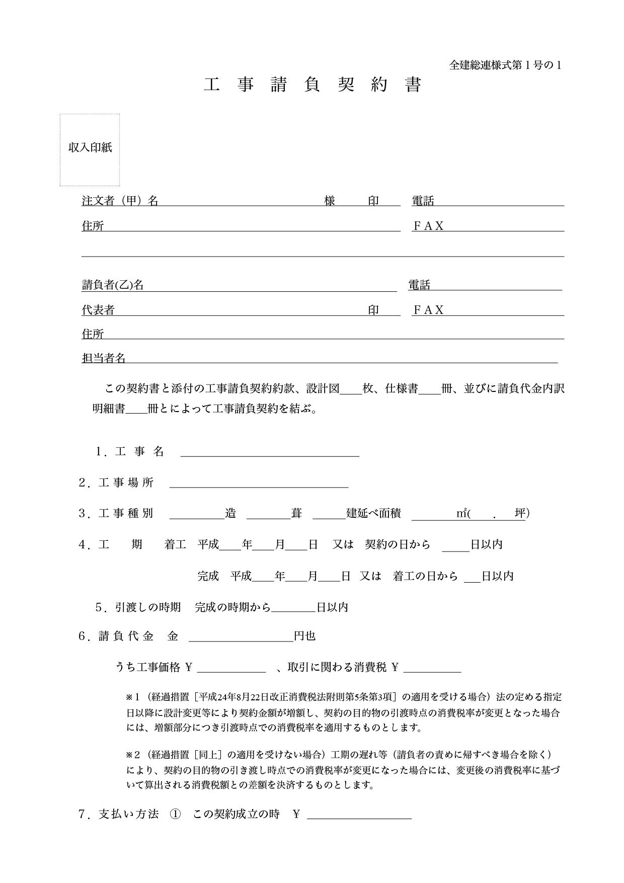 工事請負契約書の印紙付きテンプレート(ワード・ページズ)
