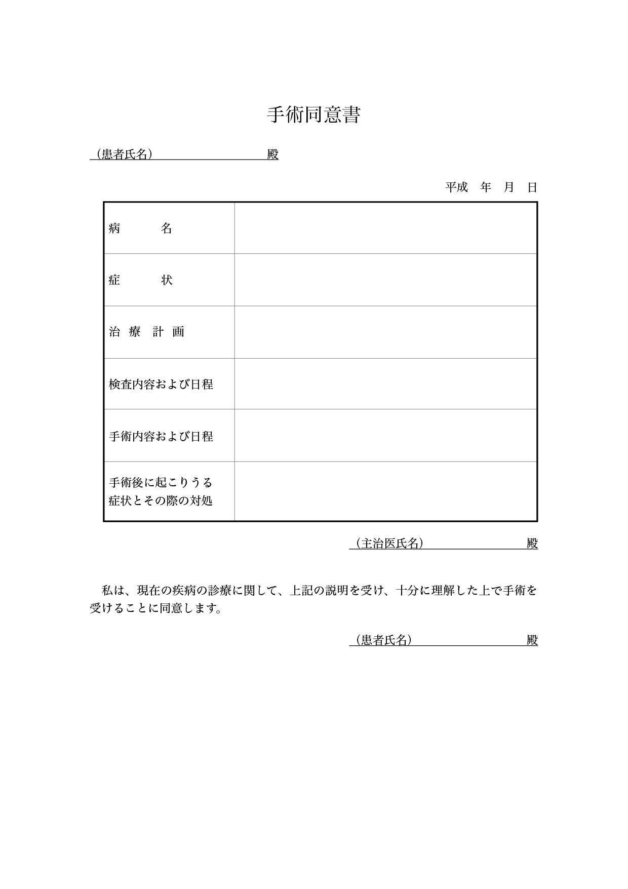 手術同意書の書式テンプレート(ワード・ページズ)