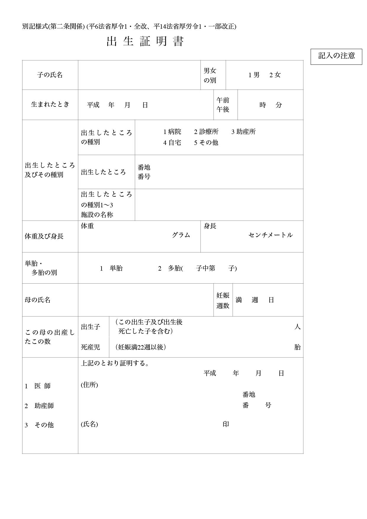 出生証明書テンプレート発行・書き方(ワード・ページズ)