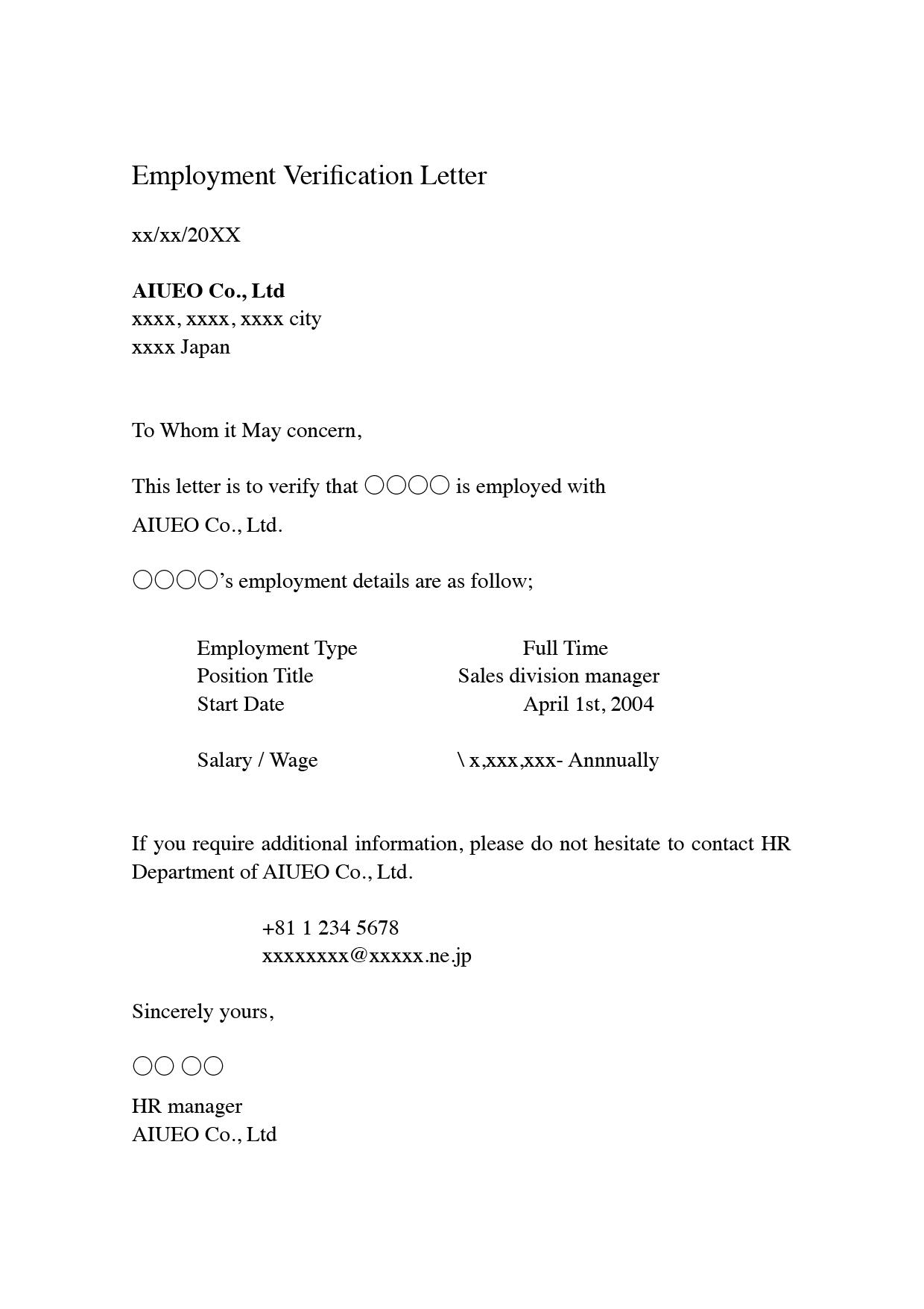 英語の在籍証明書テンプレートEmployment Verification Letter