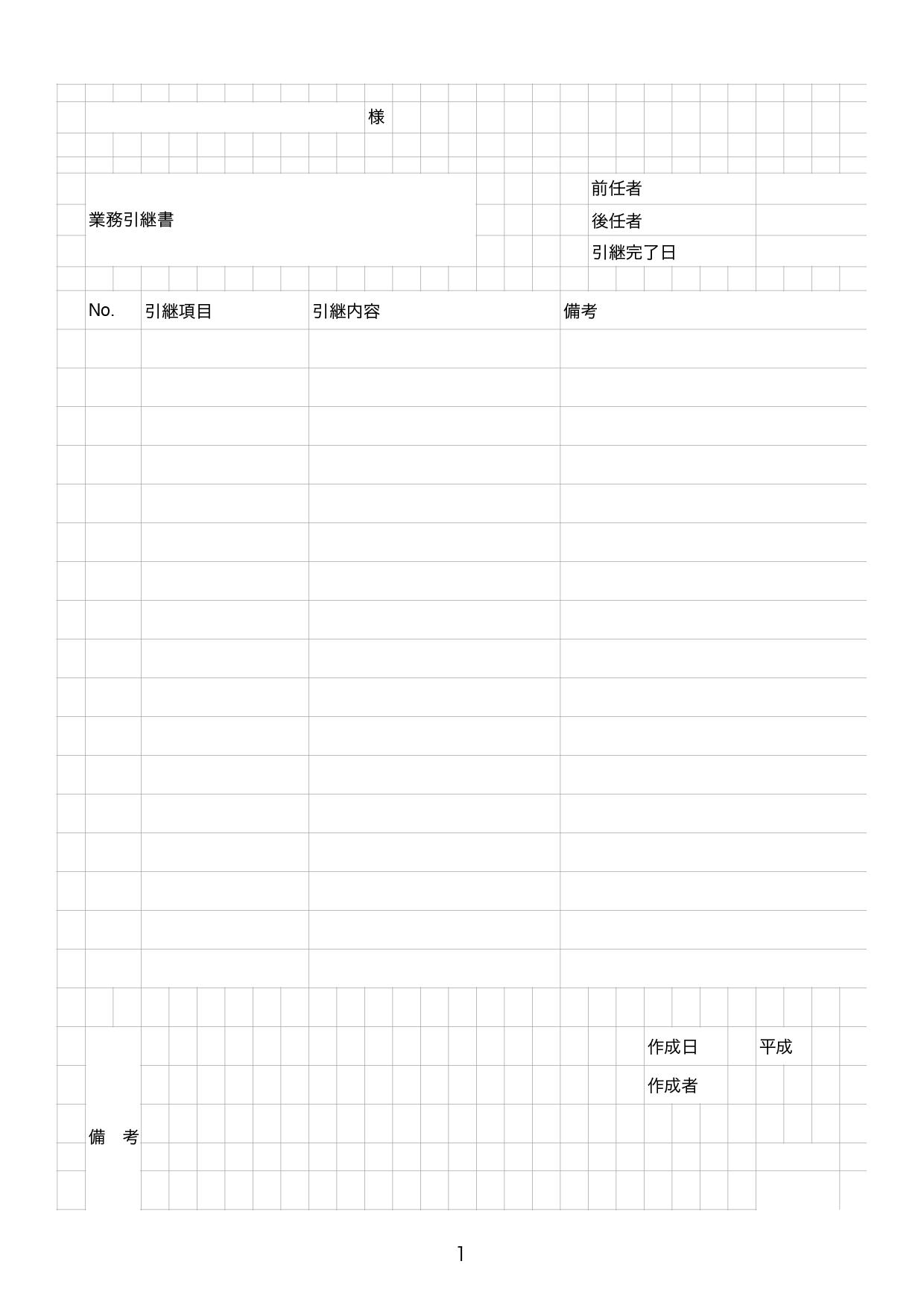 業務引継書テンプレート_マス目が多く使いやすい(エクセル・ナンバーズ)