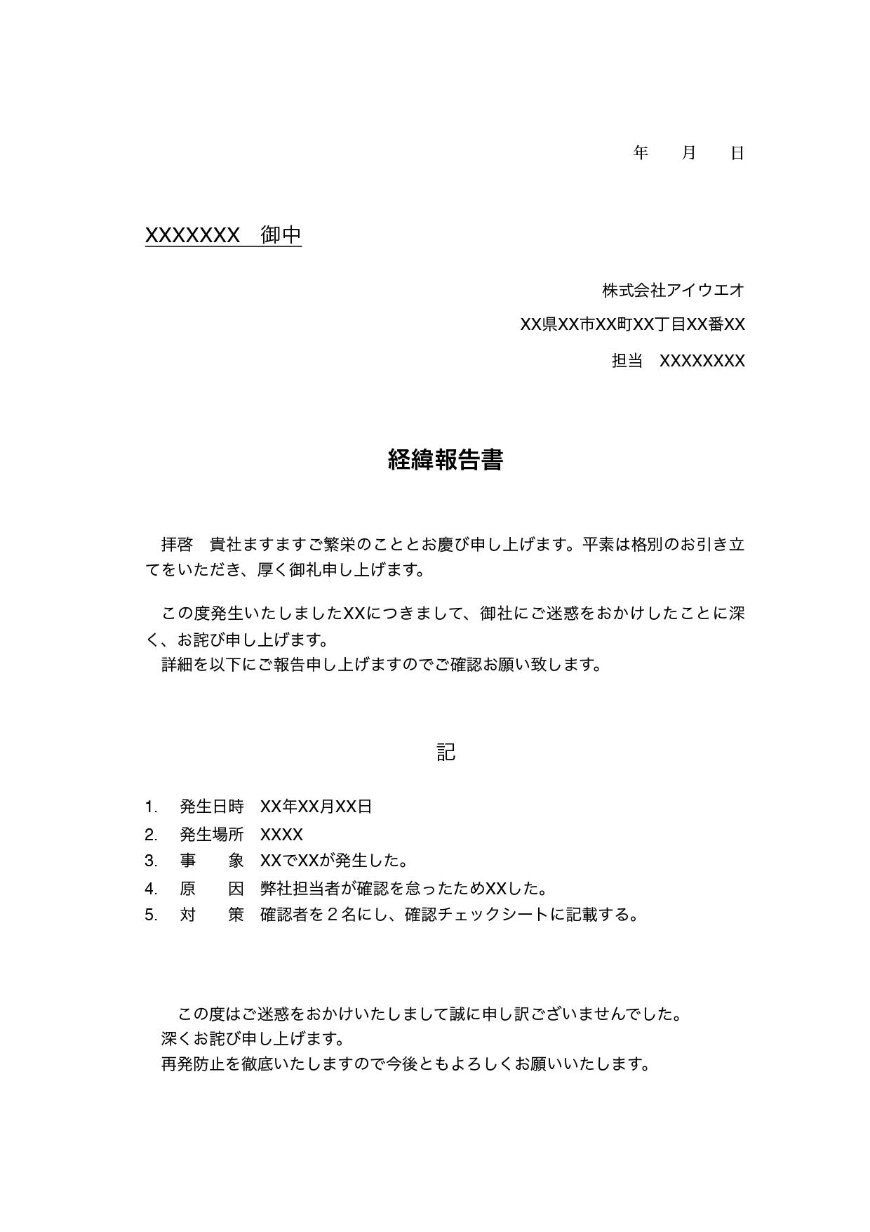 経緯報告書テンプレート『顛末書・謝罪・お詫び・社内/社外』