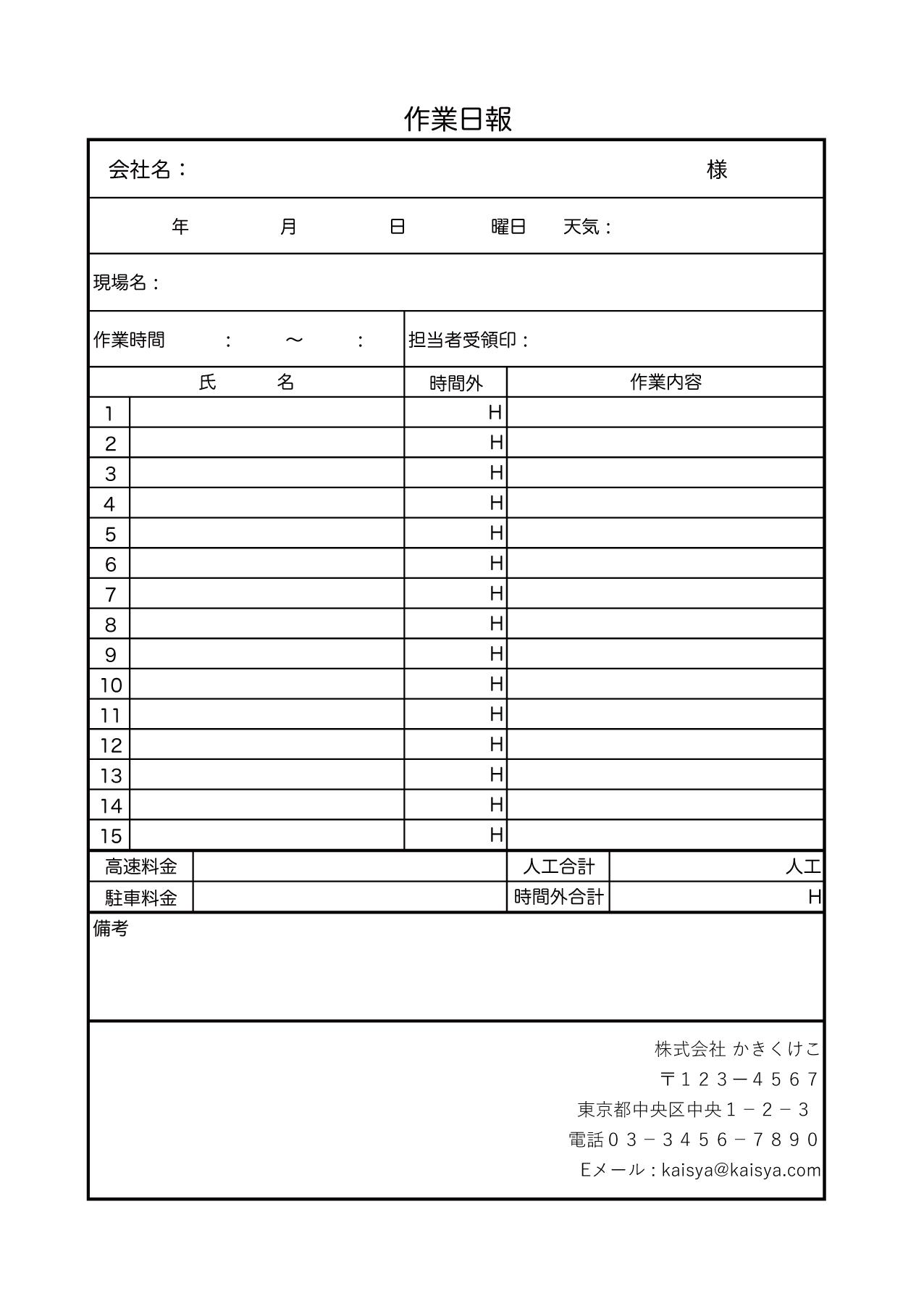 作業日報 テンプレート 建設業 向け(エクセル・ナンバーズ)