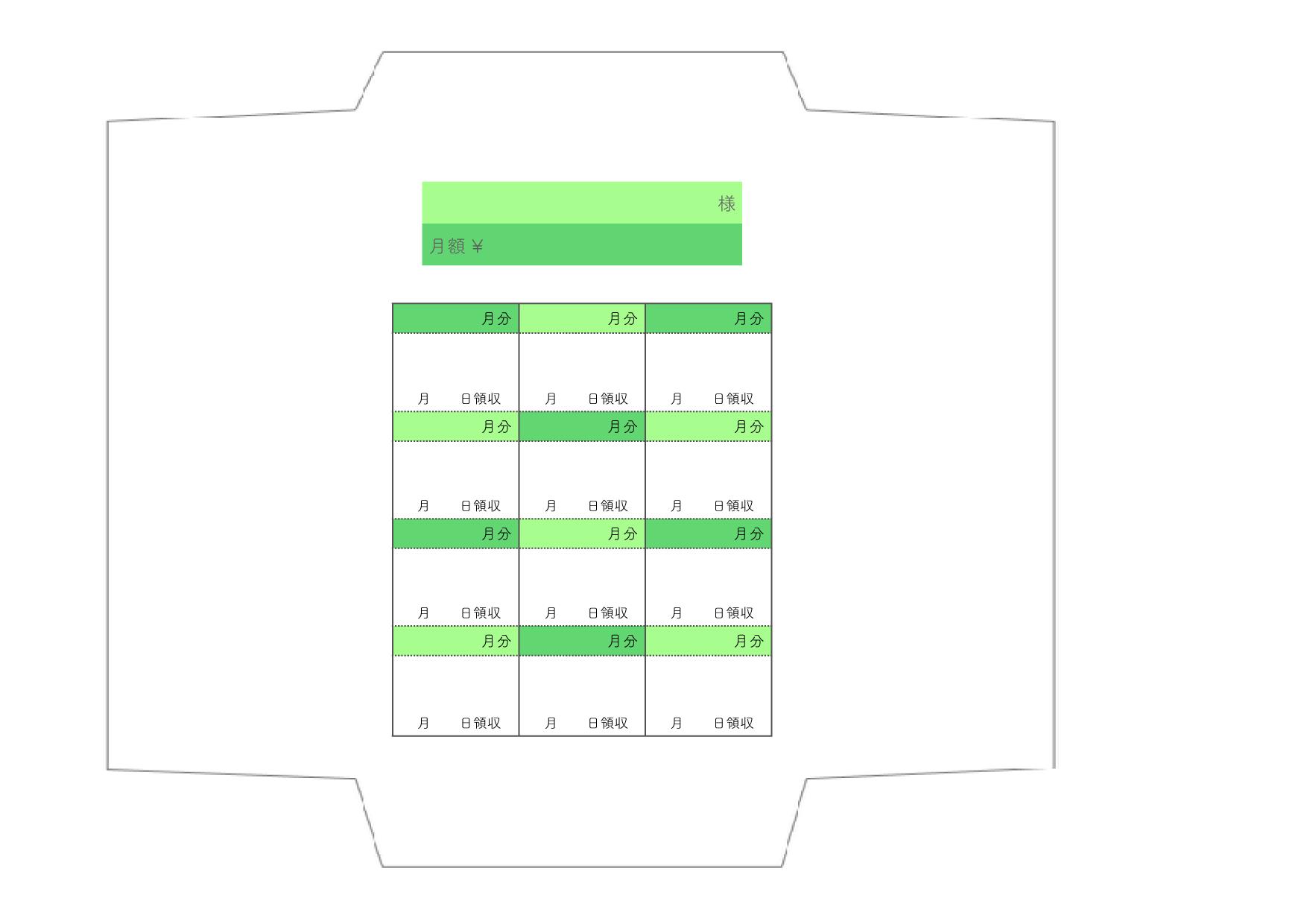 月謝袋 ナチュラルグリーン色 テンプレート(エクセル・ナンバーズ)