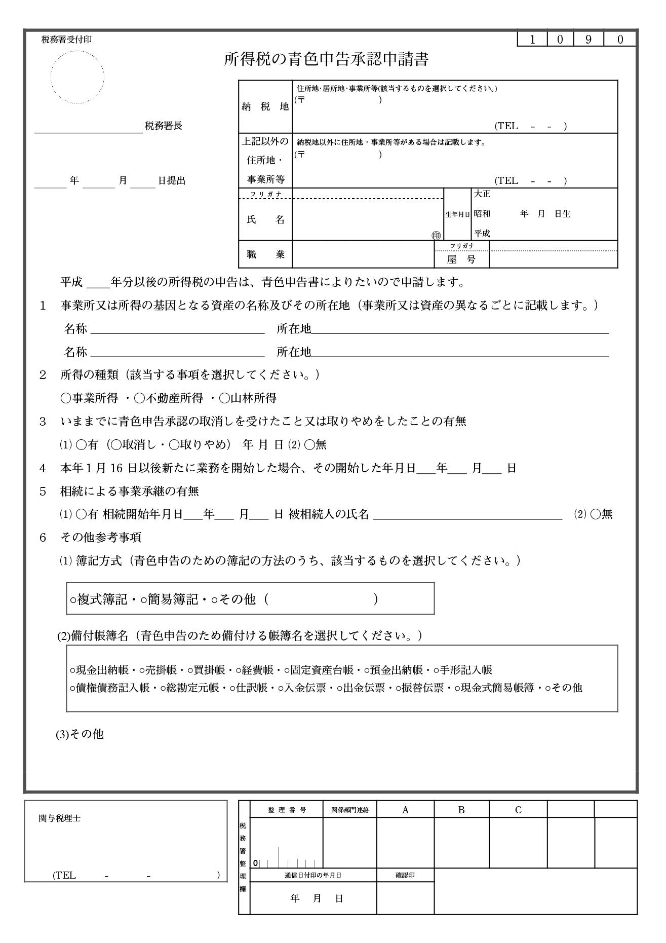 青色申告承認申請書のテンプレート(エクセル・ナンバーズ)