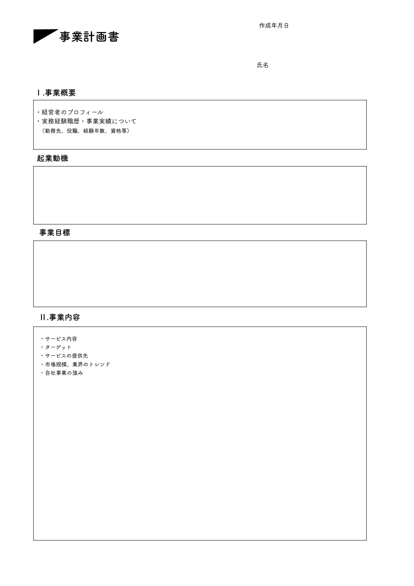 事業計画書と資金計画書のテンプレートのセット(エクセル・ナンバーズ)