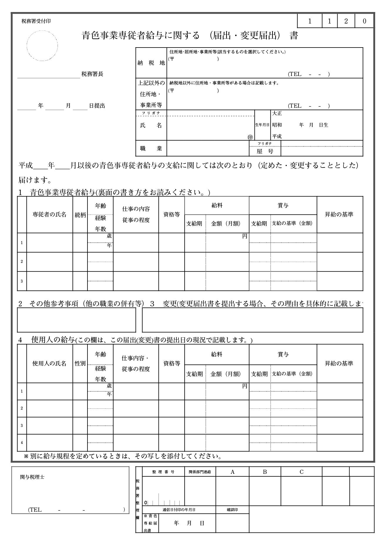 専従者給与の届出/変更テンプレート(エクセル・ナンバーズ)