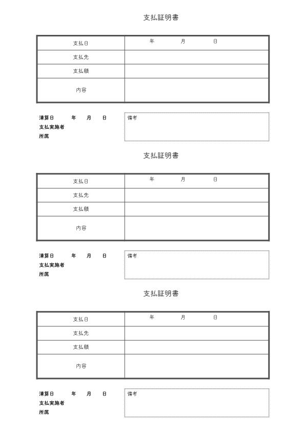 支払証明書のテンプレート_全業種対応_3セット(エクセル・ナンバーズ)