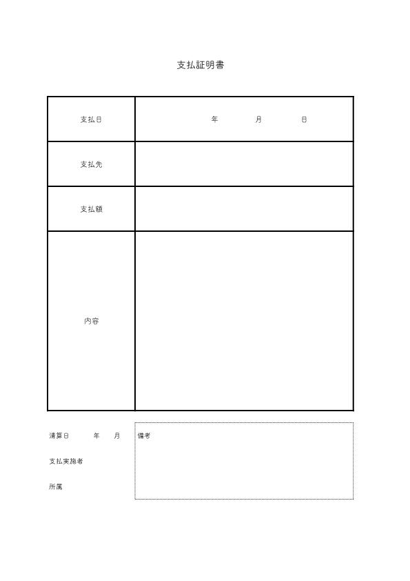 支払証明書のテンプレート_全業種対応_シンプル A4(エクセル・ナンバーズ)