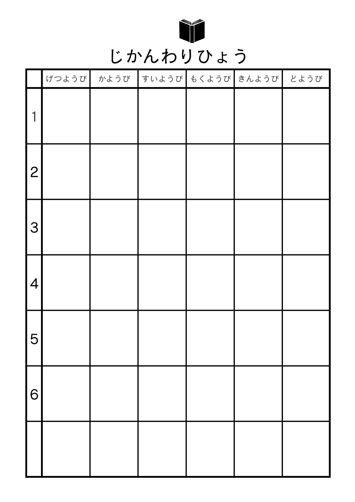 ひらがなの時間割表テンプレート縦型/幼稚園・保育園・小学校低学年