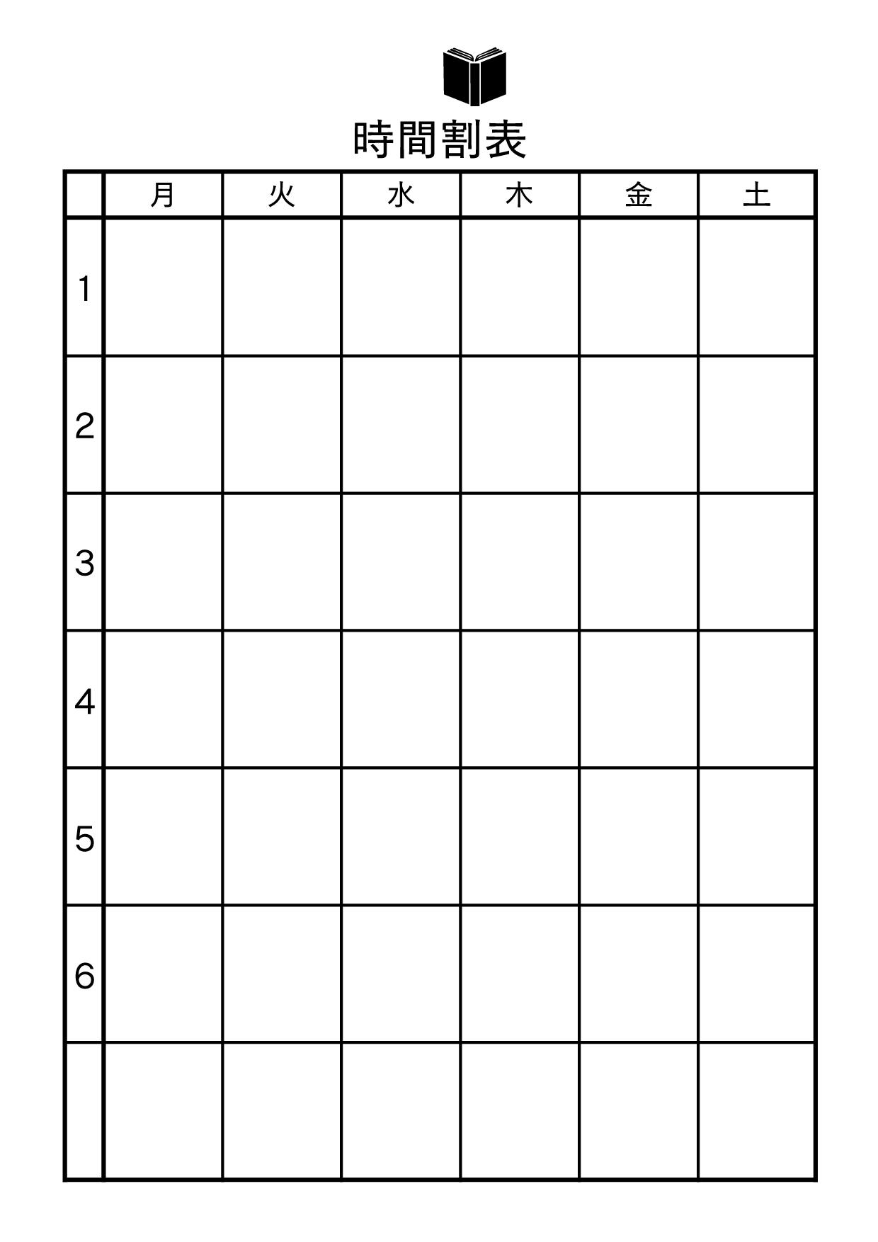 時間割表テンプレート縦型/高学年/エクセル・ナンバーズ