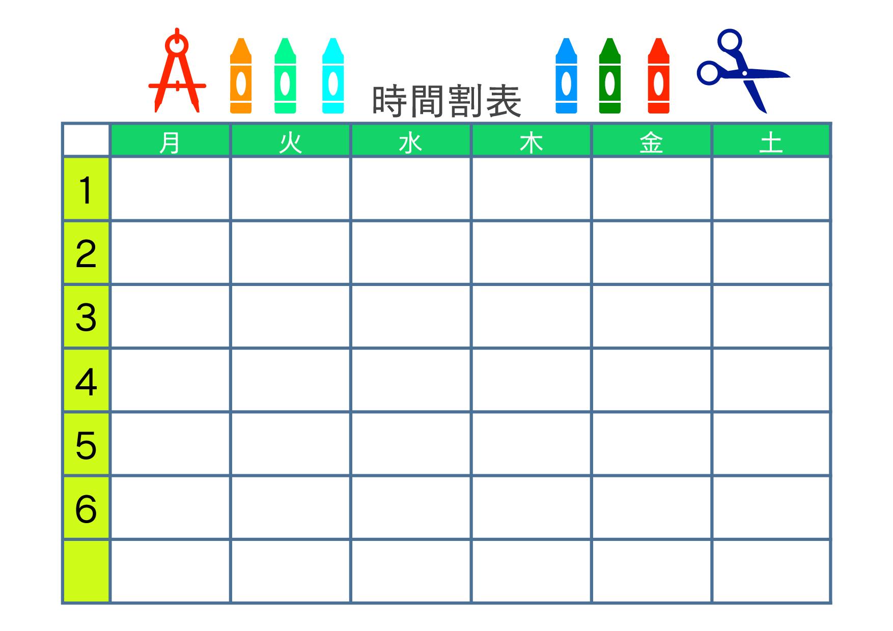 イラスト入り時間割表テンプレート小学校高学年用/エクセル・ナンバーズ