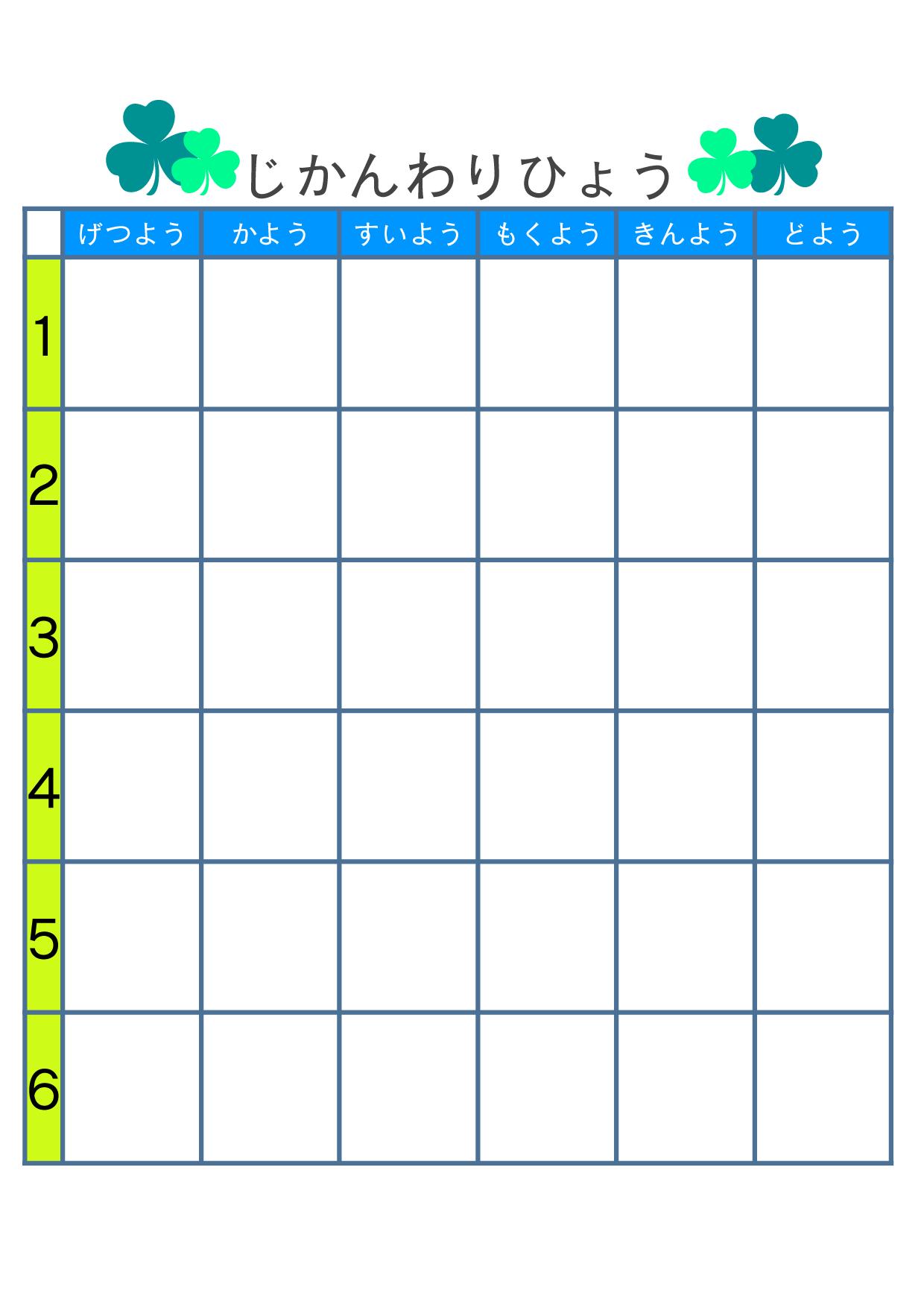 小学校低学年用のカラフルな時間割表テンプレート