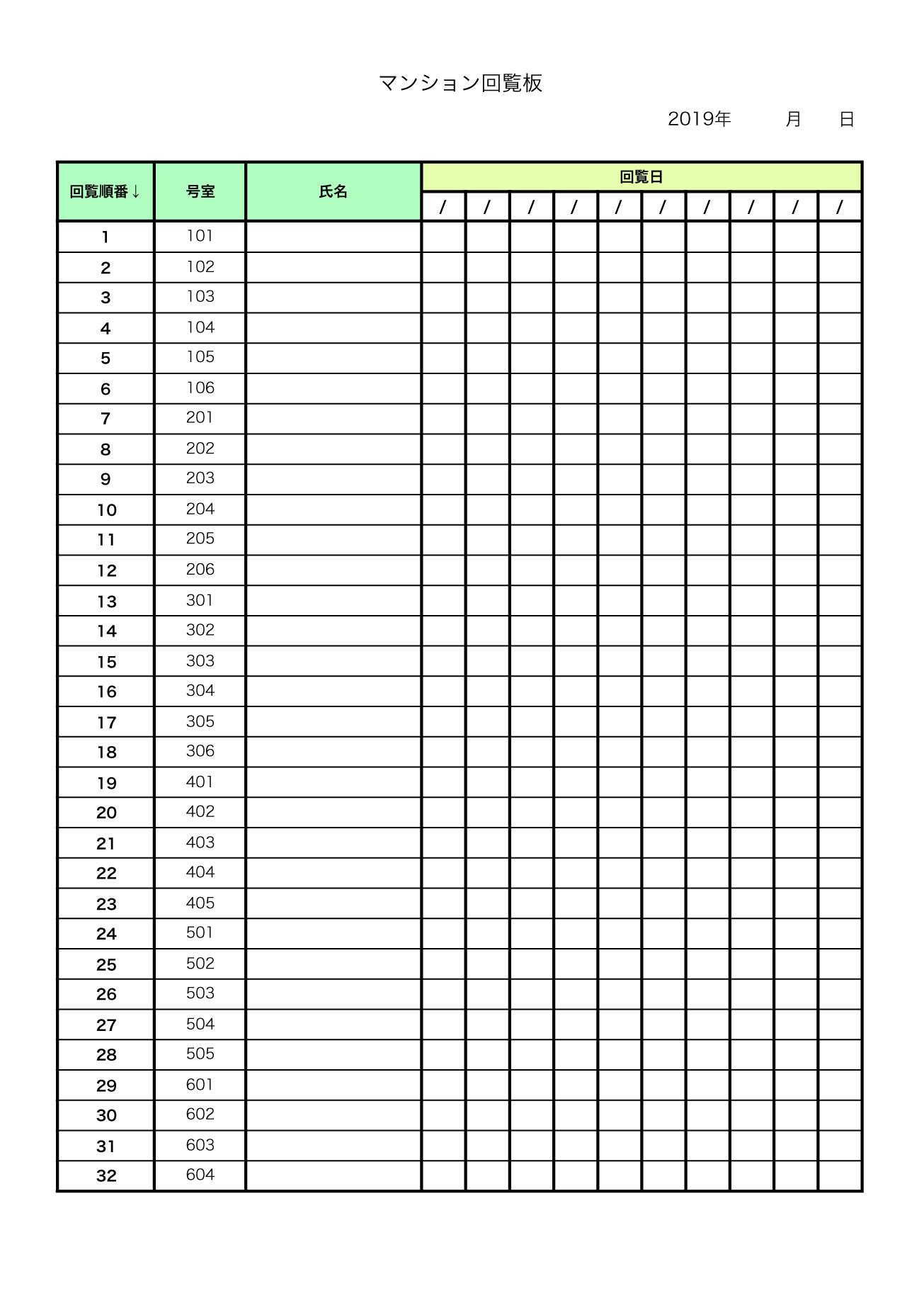 マンション用の回覧板テンプレート