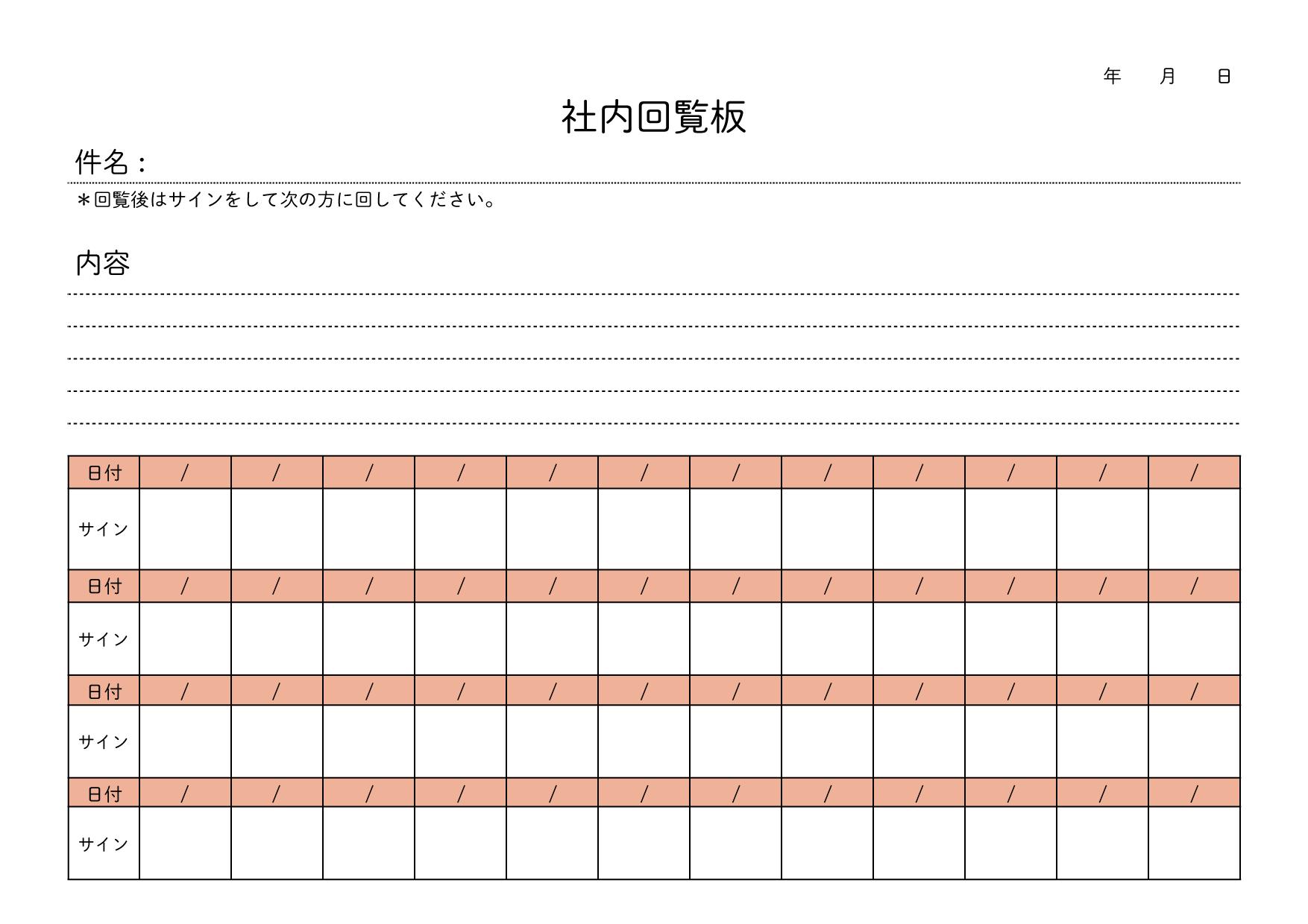 社内専用回覧板 横型
