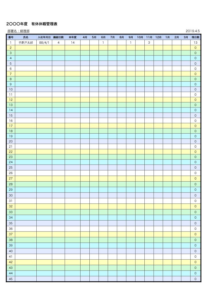 エクセル自動計算付き有給休暇管理表テンプレ