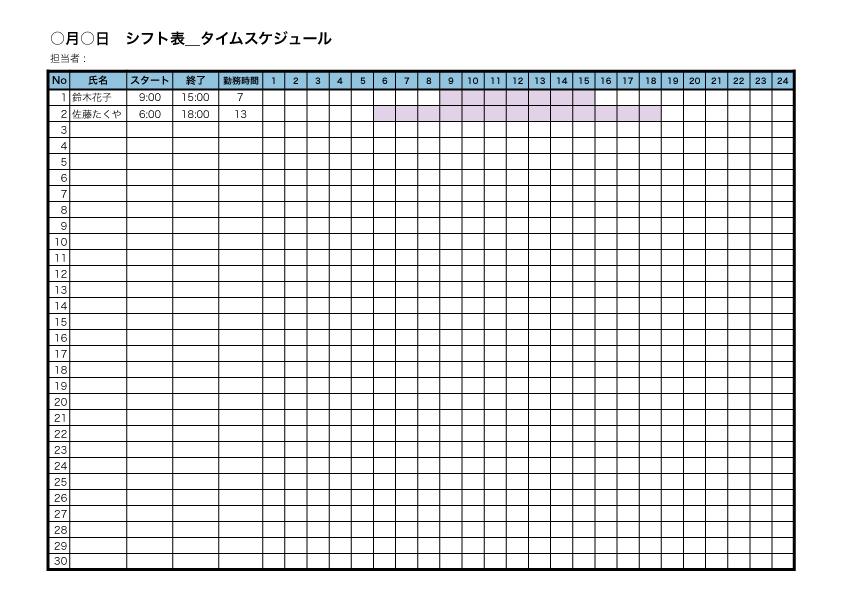 シフト表テンプレート24時間タイムスケジュール/エクセル/ナンバーズ