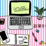 副業におすすめ!WEBライターの始め方と受注の仕方