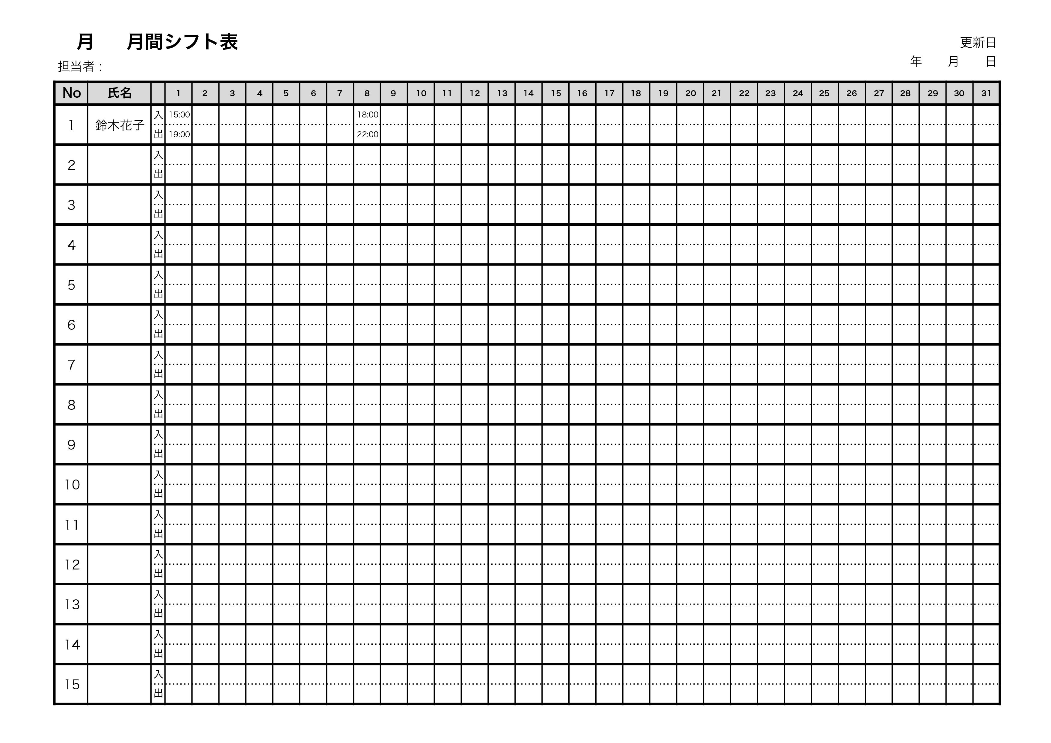 月間シフト表作成テンプレート/エクセル・ナンバーズ15名分