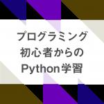プログラミング初心者からのPython学習。何をやればいいか分からない方へ